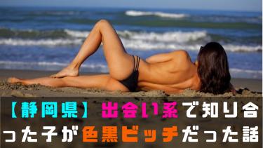 【静岡県】非モテ男が出会い系サイトで色気ムンムン褐色レディと付き合う事になった話
