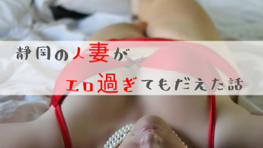 静岡で出会った美人人妻のセフレが出来た時のこと