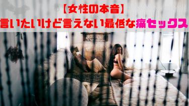 【女性の本音】言いたいけど言えない最低な痛セックス